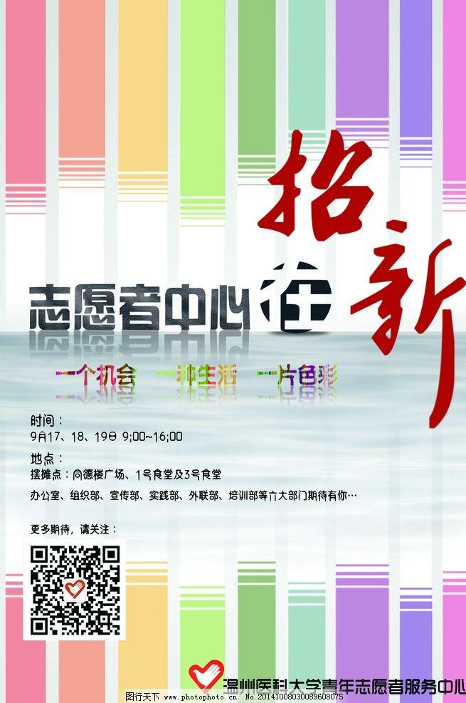 志愿者 招新 温州医科大学 青年志愿者 服务中心 炫彩 海报