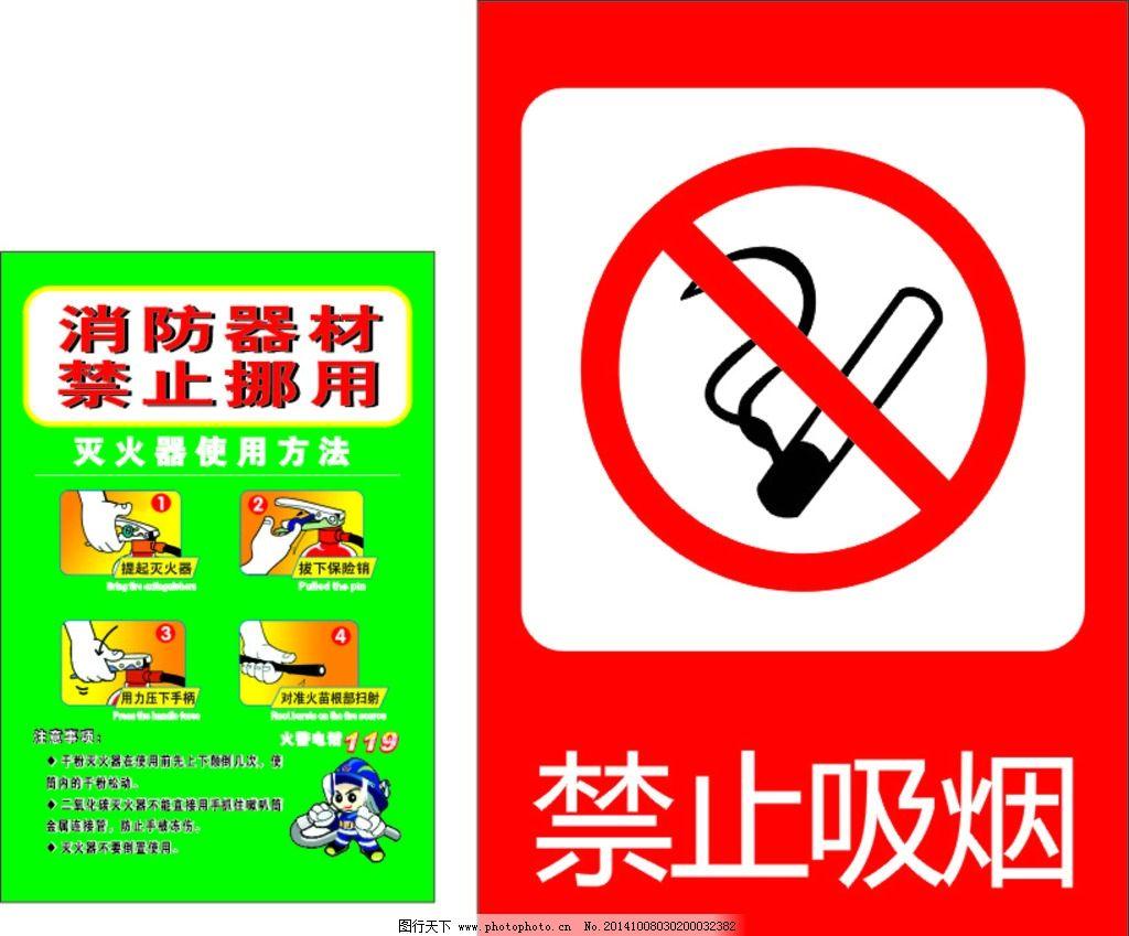 消防器材禁止挪用 图片