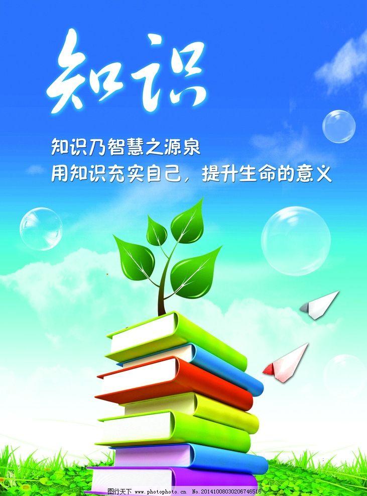 学校 宣传 教育挂图 知识 书本 飞机 蓝天 草地 绿叶 托教中心 知识挂