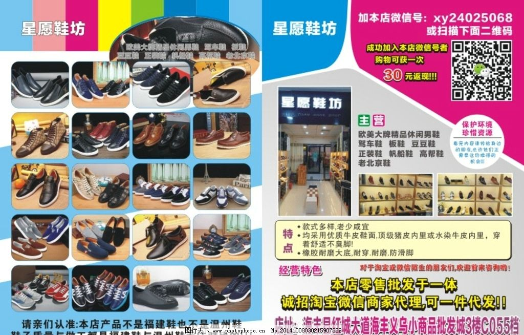 星愿鞋坊宣传单页图片