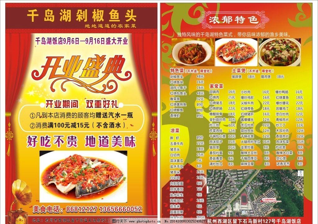千岛湖鱼头图片,餐饮 饭店 餐馆 宣传单 饮食 海报-图