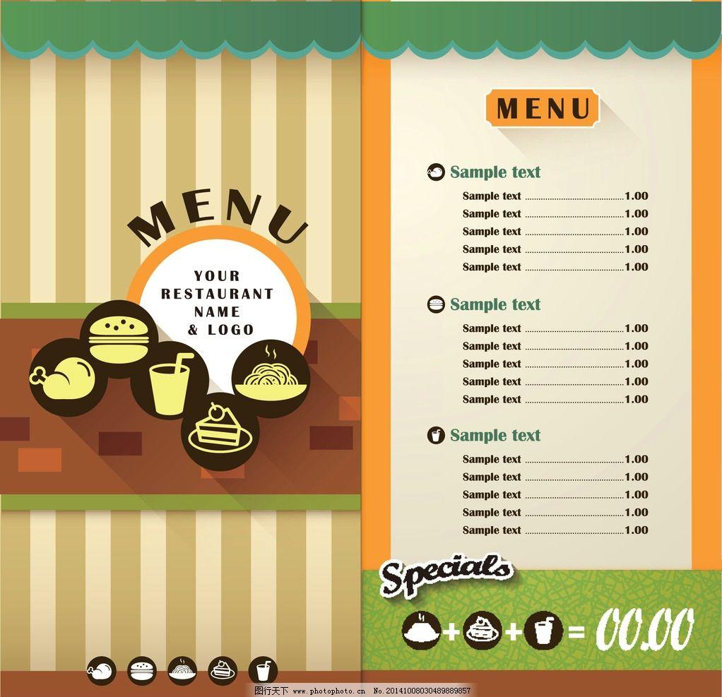 菜单 菜谱 餐饮 手绘 menu 西餐厅 快餐 饭店菜单 广告设计 eps 设计