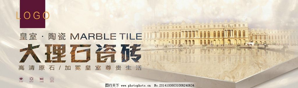皇室瓷砖广告