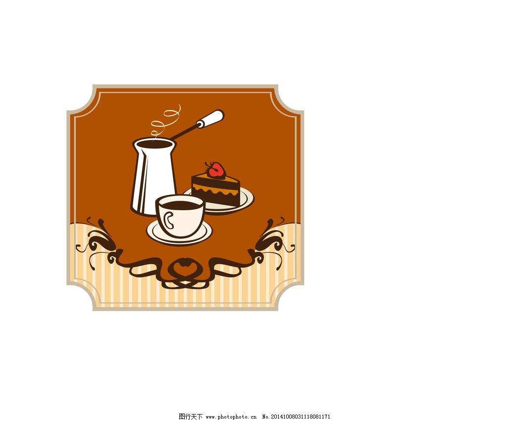 咖啡装饰画 蛋糕 壁画 矢量 生活百科 餐饮美食