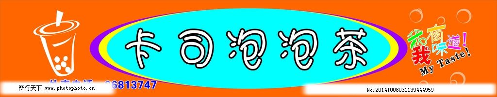 卡其泡泡茶 门头 招牌 奶茶 海报 卡通 生活百科 餐饮美食