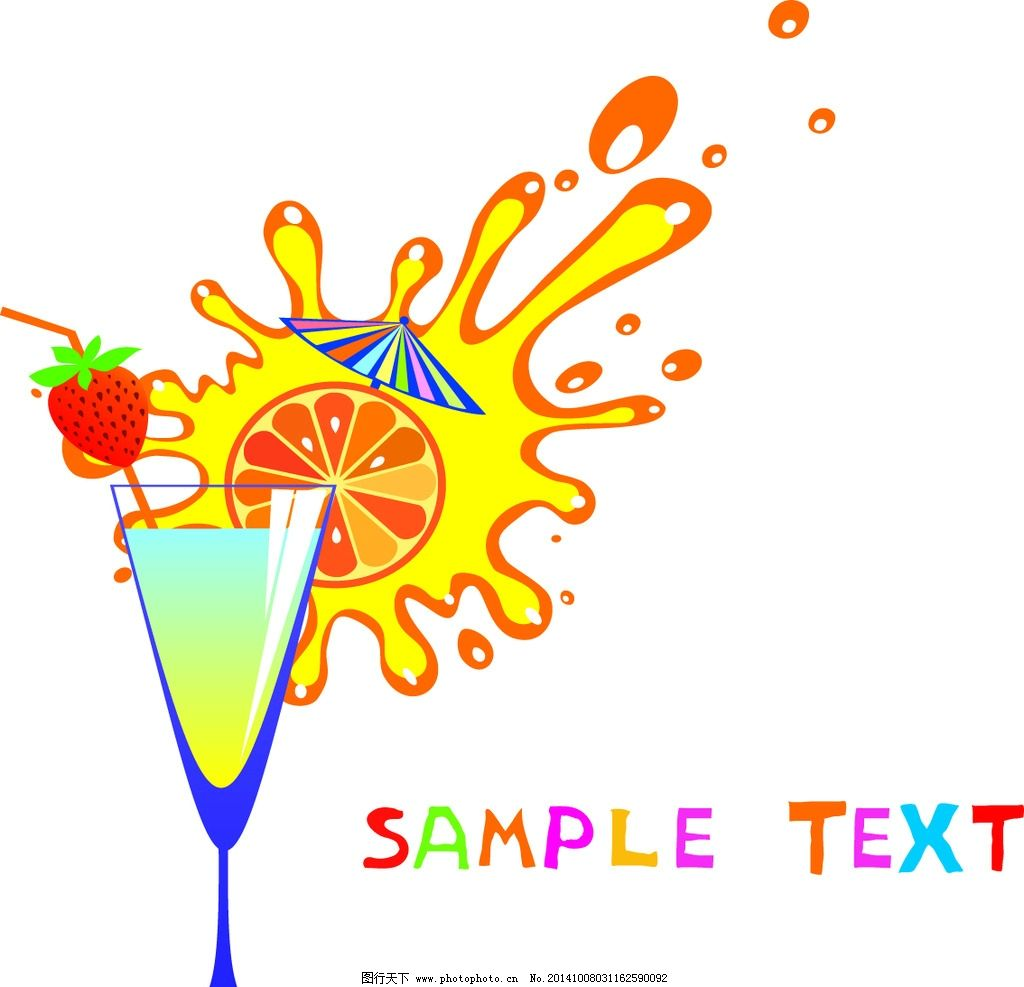 卡通高酒杯 果汁矢量素材 生活百科 餐饮美食