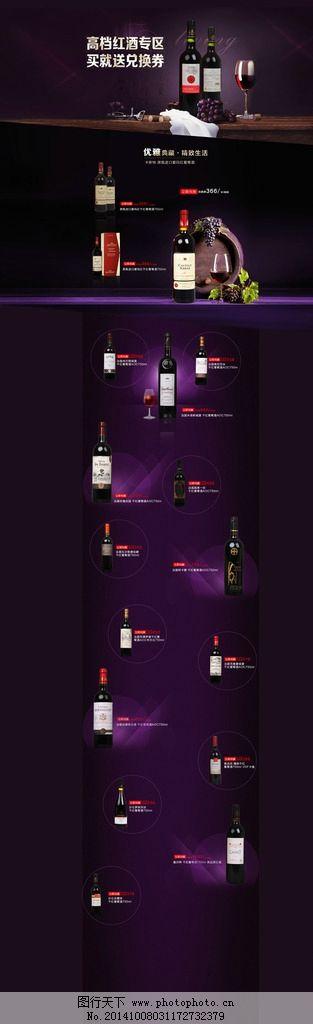 红酒专题页