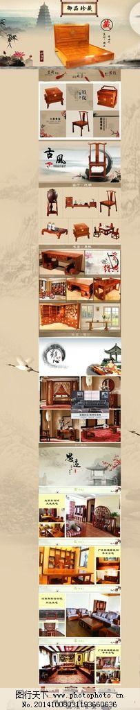 淘宝中式家具首页 淘宝模板 淘宝首页 家具淘宝 实木家具 红木家具首页