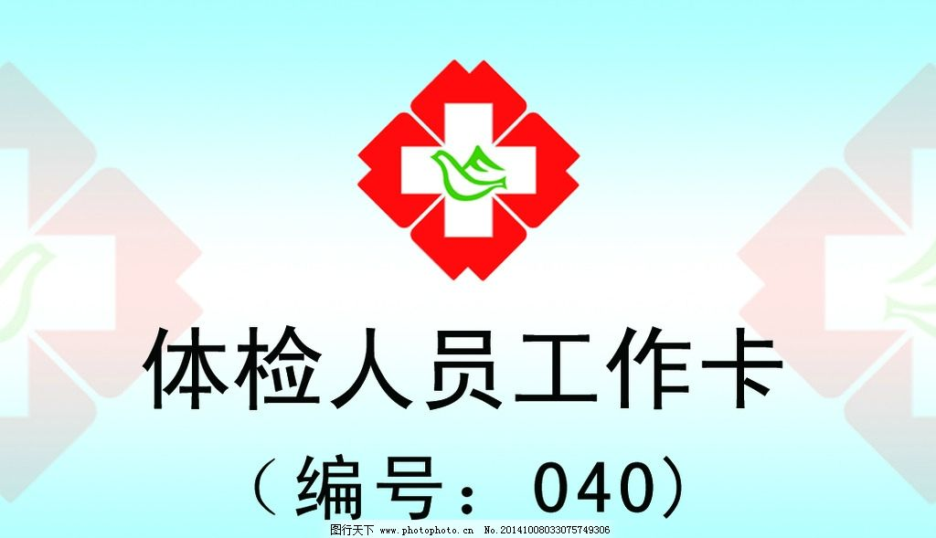 体检卡 十字架 医院标志 蓝色背景 名片卡