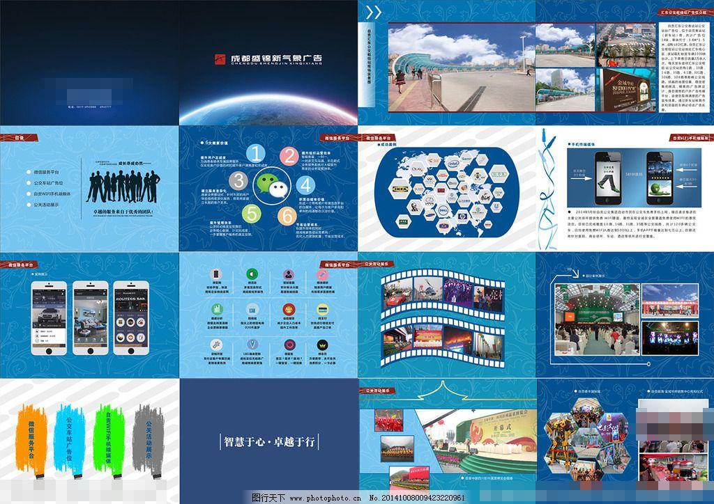 广告公司画册设计模板图片