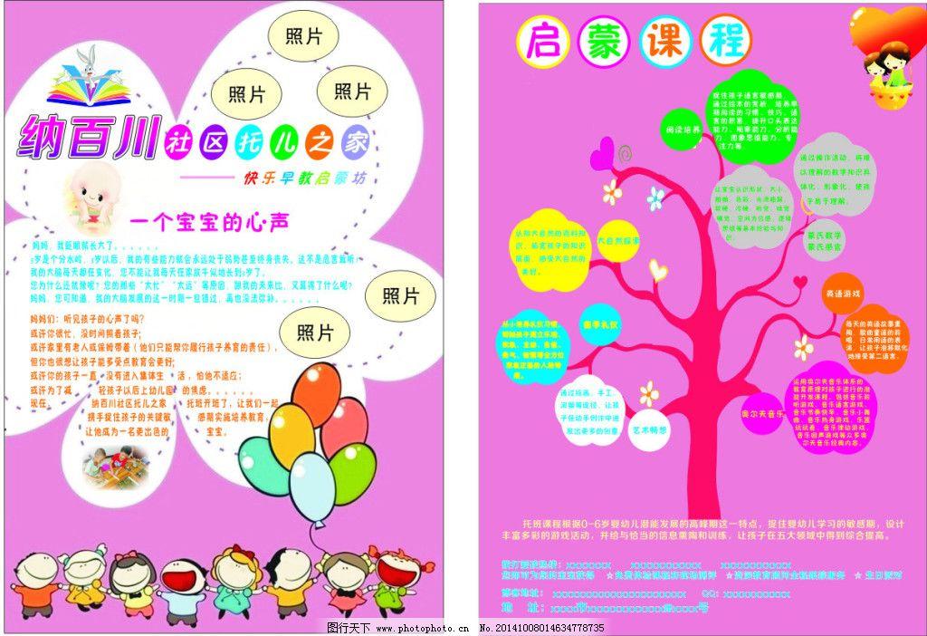 培训学校宣传单 培训学校宣传单 绘本宣传单 可爱卡通宣传单 原创设计图片