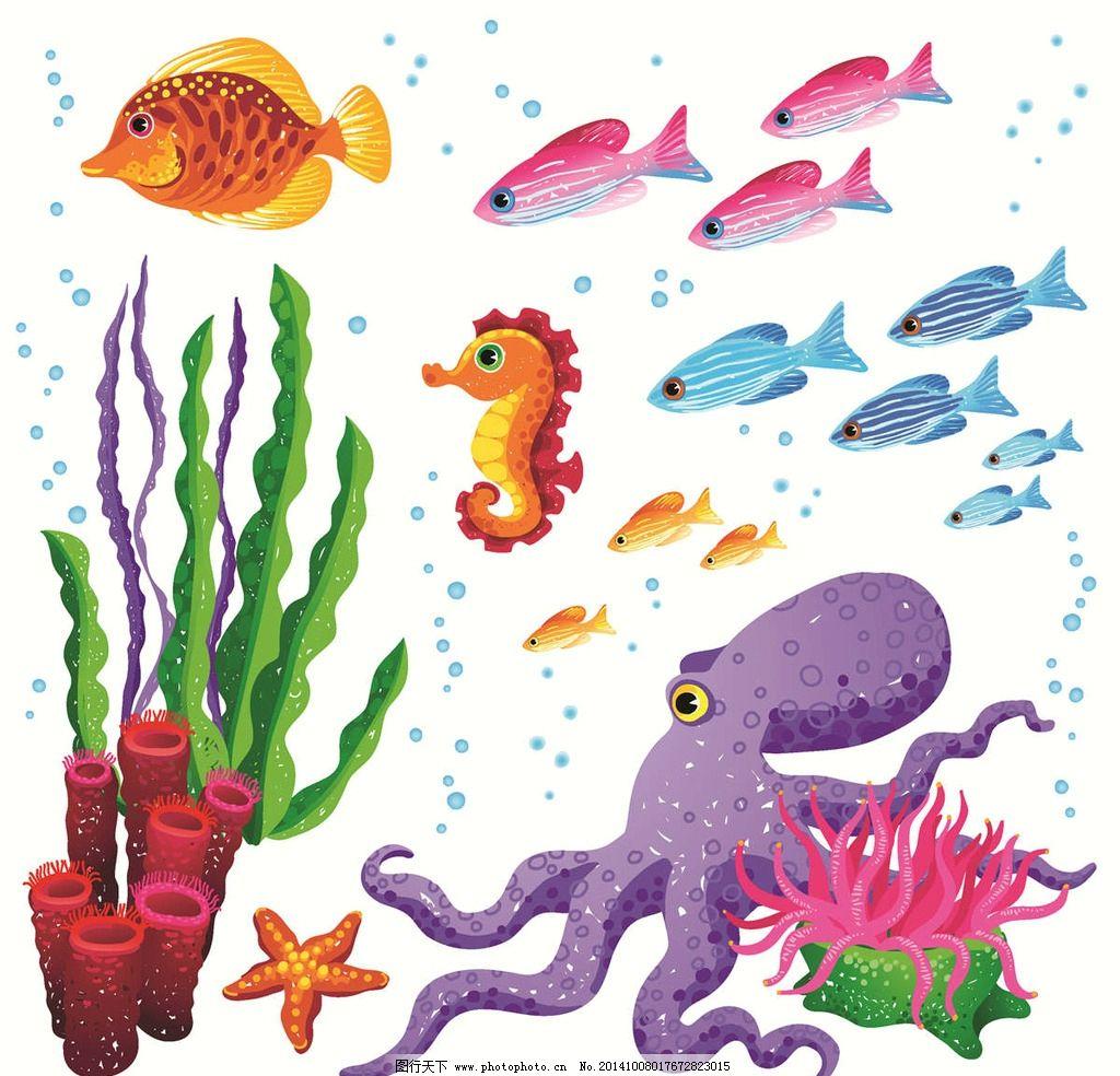 海底世界 海马 海草 水草 章鱼 珊瑚 小鱼 鱼类 海鱼 观赏鱼