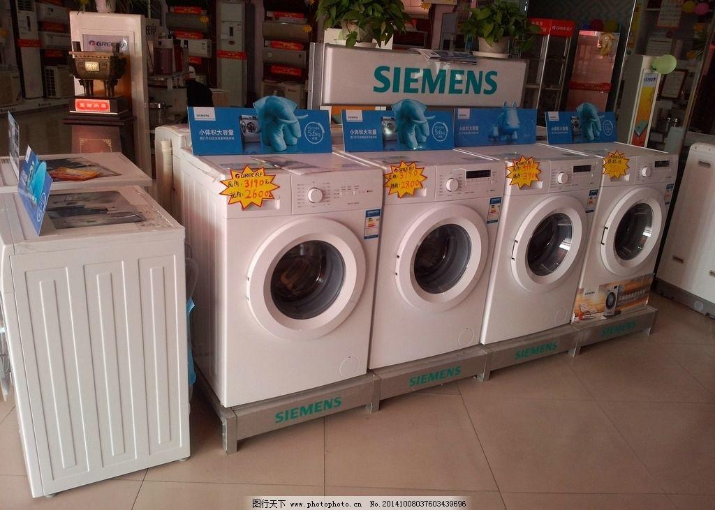 西门子洗衣机 西门子 家电