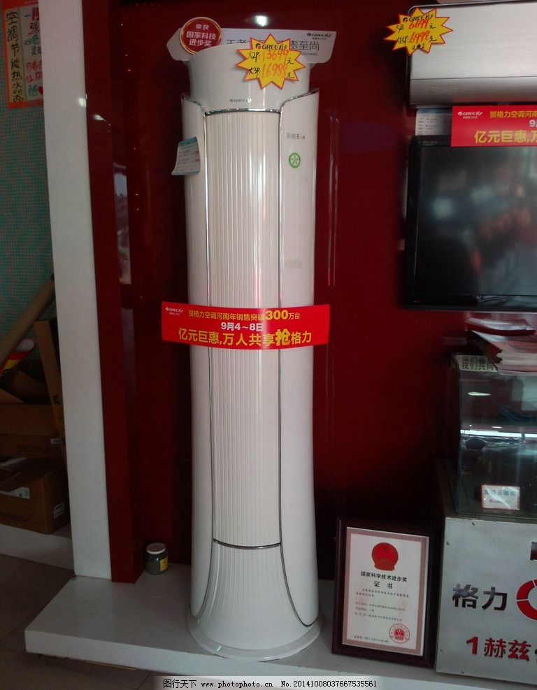 格力i尊空调 格力圆柱空调