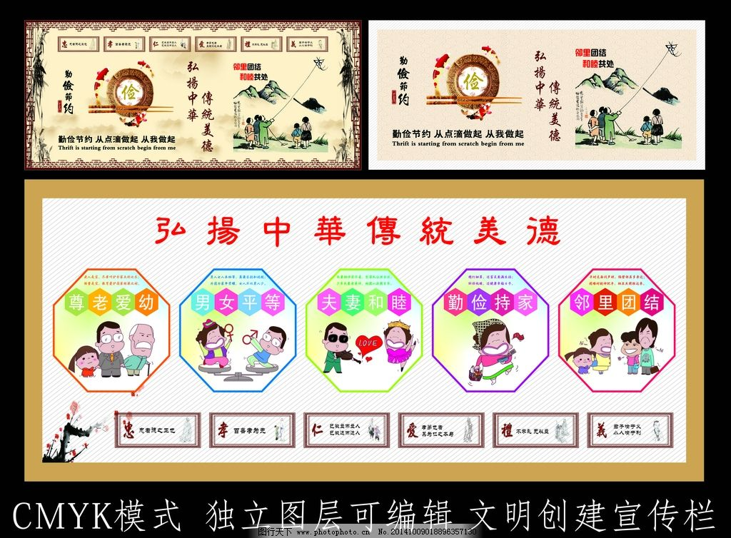 展板 模板 中国风 勤俭 节约 邻里 和睦 设计 文化艺术 传统文化 cdr