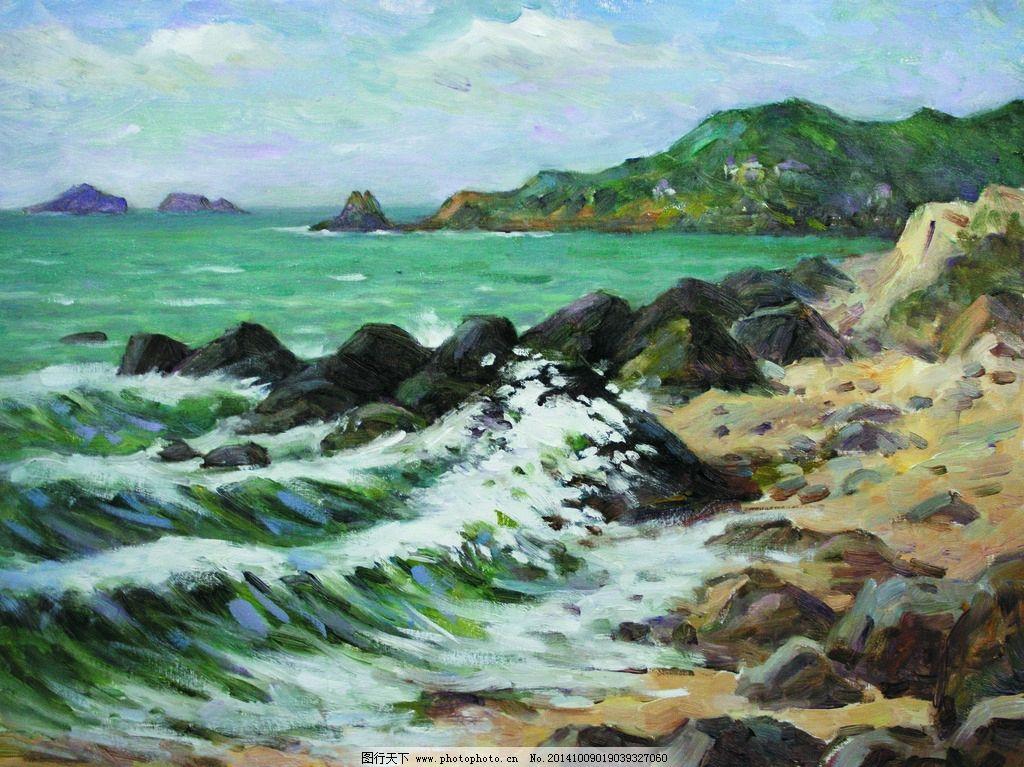 美术 油画 风景 大海 海水 海滩 海浪 海岛 设计 文化艺术 绘画书法 7
