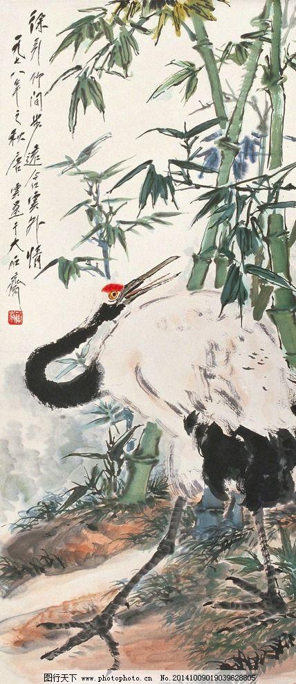 国画 唐云 鹤寿长青 仙鹤 和 翠竹 绘画艺术 唐云-飞鸟家禽 设计 文化