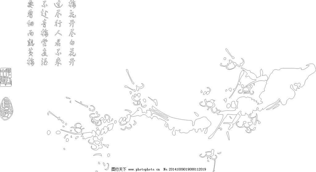 矢量图 刻图 梅花 硅藻泥图案 梅 设计 文化艺术 绘画书法 cdr