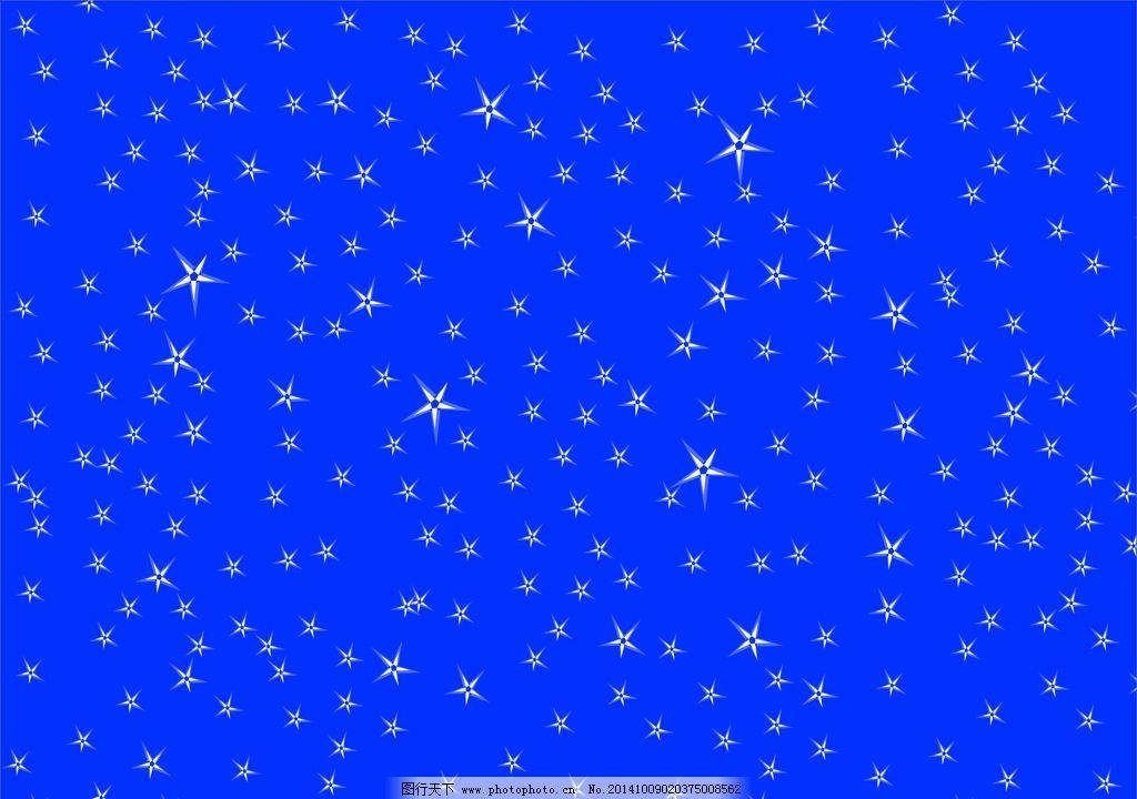 星空 矢量 蓝色 星星 浪漫 室内形象墙 设计 底纹边框 花边花纹 cdr图片