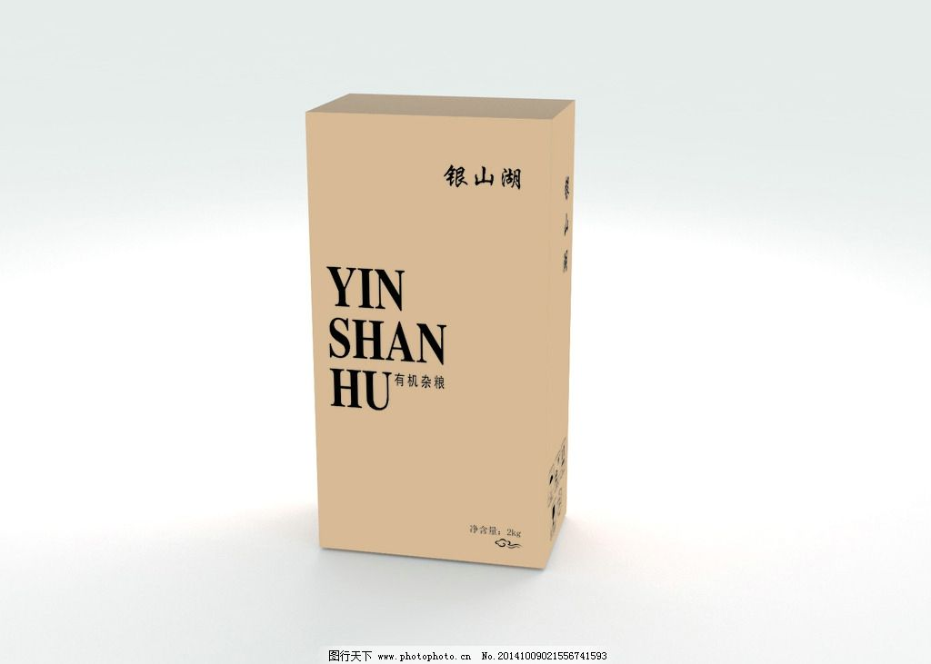 牛皮纸包装盒展开图图片,茶叶包装 礼品包装 长方体盒