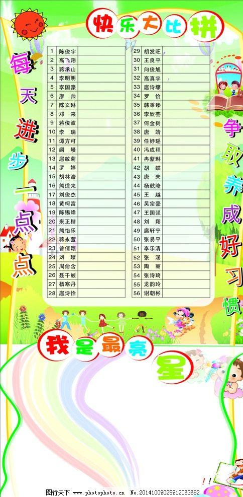 教室布置 红花栏 草地 卡通房子 卡通树 学生名单 学生名次表 设计