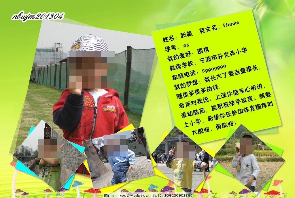 幼儿园纪念册 个人介绍 个人页面 自我介绍 老师留言 设计 广告设计