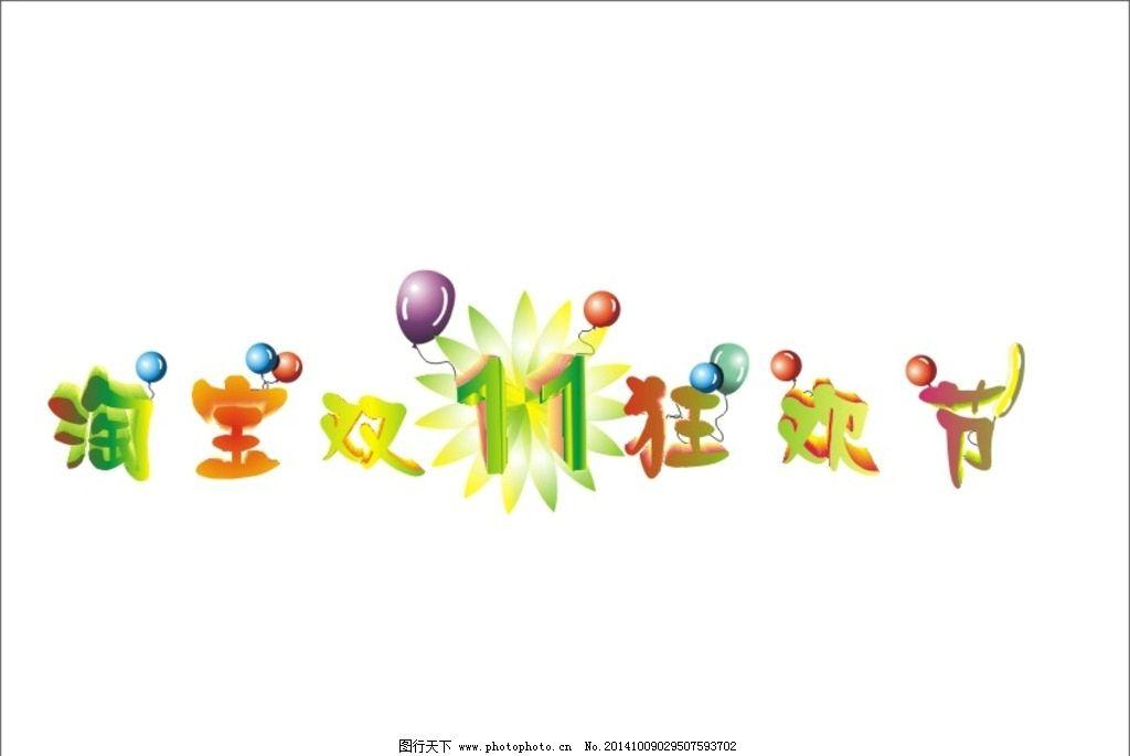 淘宝 双十一 字体 艺术字体 狂欢节 设计 广告设计 广告设计 cdr