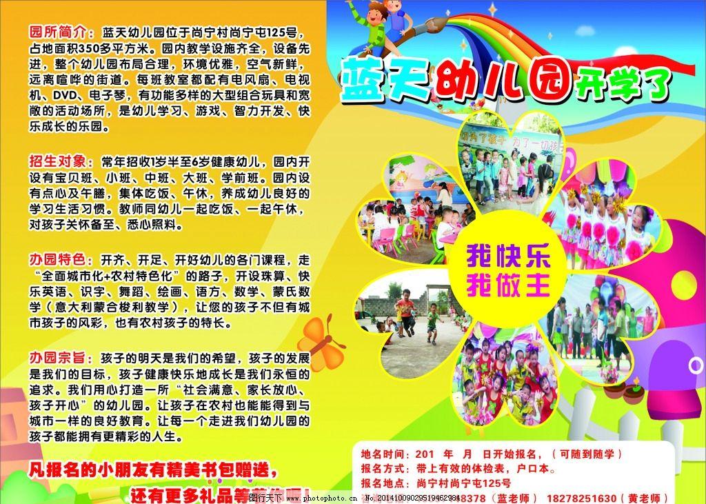蓝天幼儿园 儿童 卡通 幼儿园海报      开学啦 设计 广告设计 广告