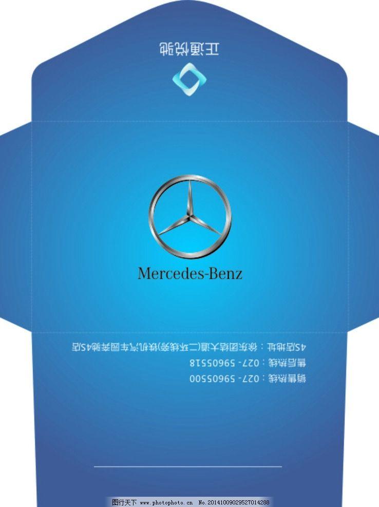 奔驰信封 信封 奔驰 蓝色信封 奔驰logo 汽车 设计 广告设计 广告设计
