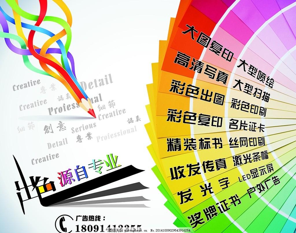 广告设计,色彩 背景 业务范围 绚丽-图行天下图