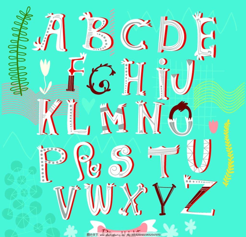字母设计 英文字母 数字 卡通字母 手绘英文 拼音 创意字母 设计 广告