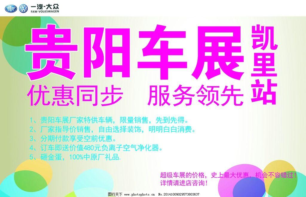 贵阳车展 汽车车展 平面车展 广告位车 排版设计 凯里 广告设计