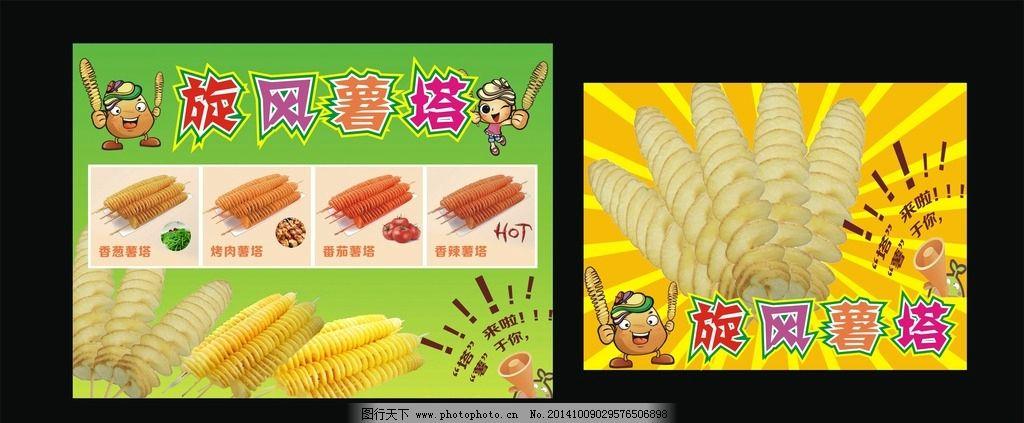 焦铖锶 旋风薯塔 薯片 土豆 矢量  设计 广告设计 广告设计  cdr