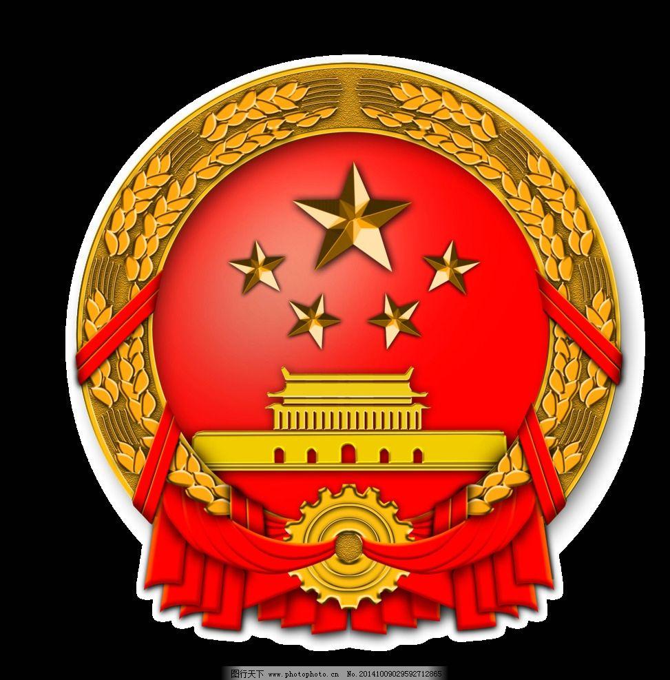 国徽 中国 红星 天安门 麦穗  设计 广告设计 广告设计 600dpi psd