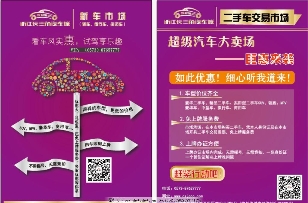 汽车宣传单页图片_设计案例_广告设计_图行天下图库