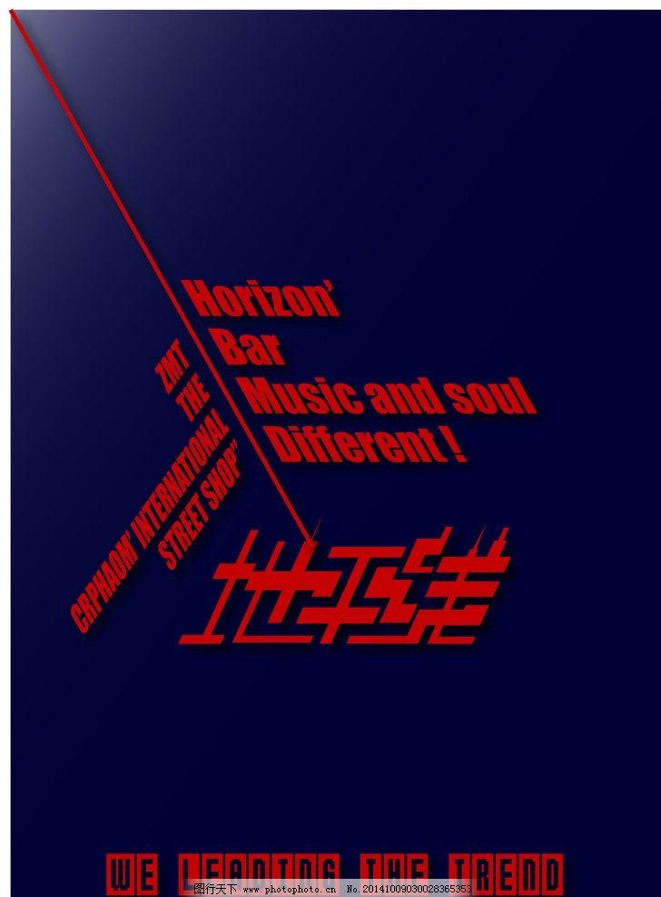 地平线 dpx 酒吧 海报 设计 潮流 风格 设计 广告设计 海报设计 ai