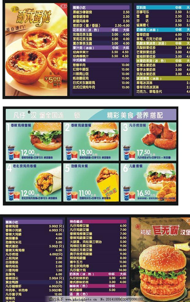 凡仔汉堡价目表图片