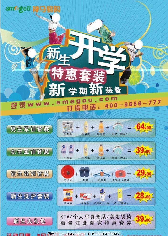 校园宣传单 超市宣传单 网购宣传单 超市海报 校园海报 开学季