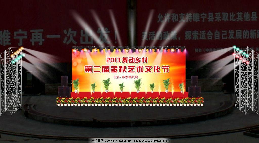 效果图 舞台/舞台效果图 灯光桁架图片