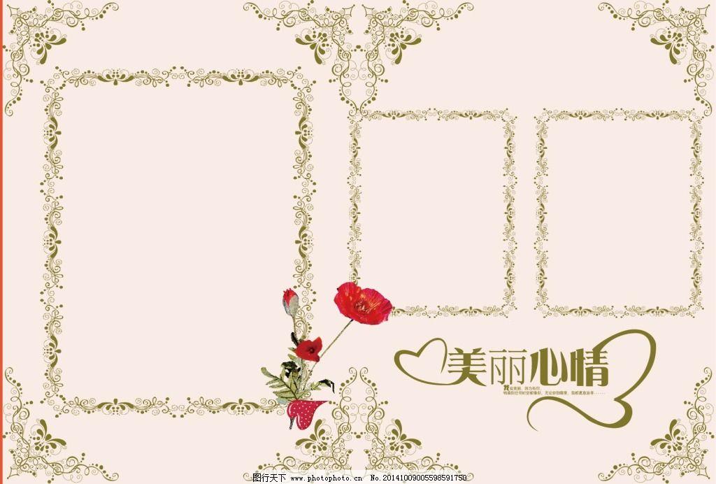 边框底纹 花纹 画册 模板设计 相册素材 相册内页设计 花纹 边框底纹