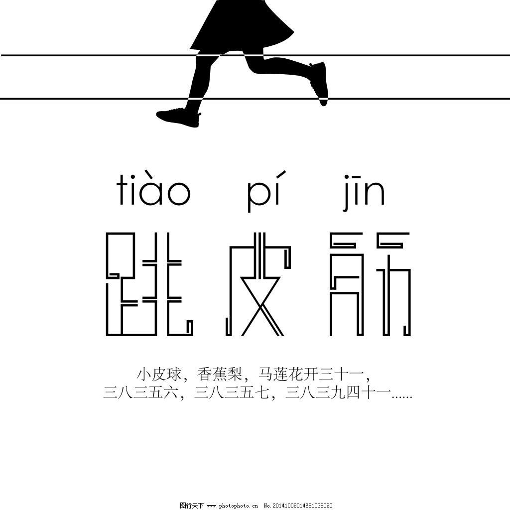 跳皮筋字体设计 跳皮筋字体设计免费下载 童年 原创设计 其他原创设计