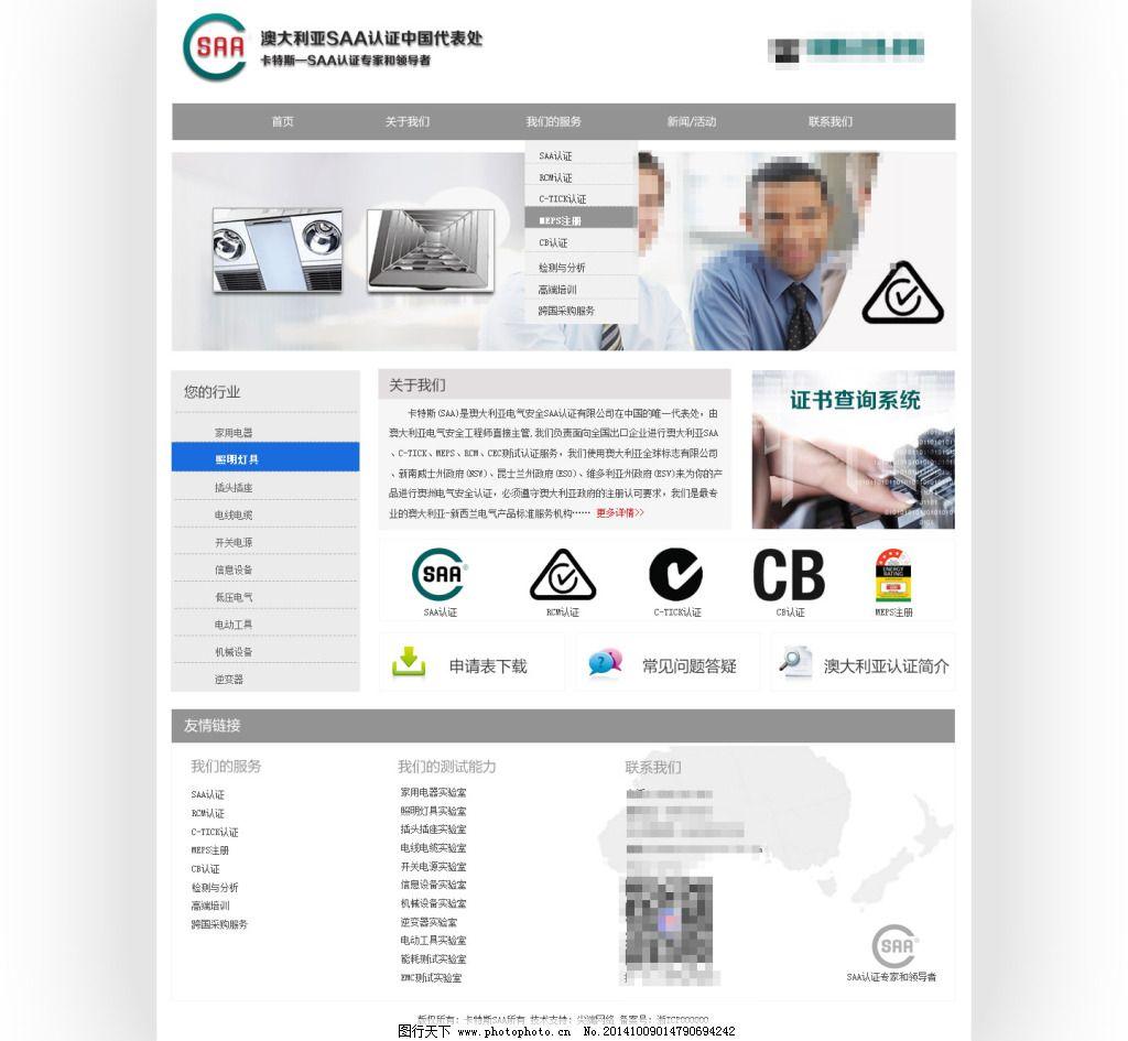 各种认证类的企业网站 各种认证类的企业网站免费下载 企业认证 企业网站模板