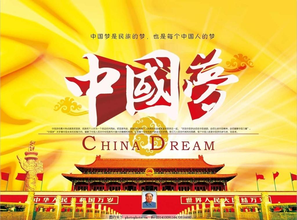 中国梦 中国风中国梦 我的梦 中国梦广告牌 中国梦素材 源文件图片