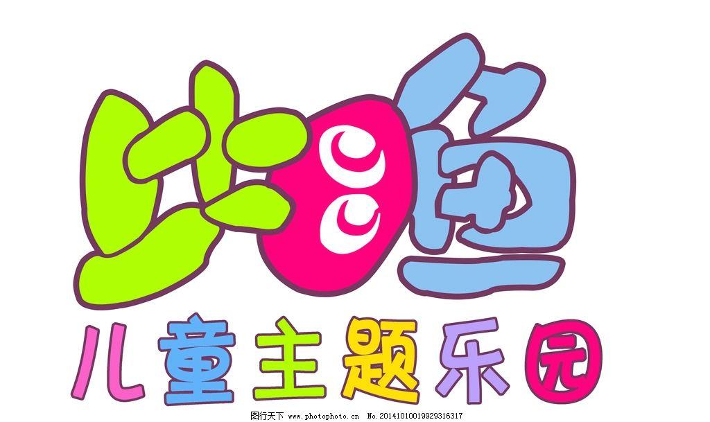 比目鱼logo 比目鱼标识 儿童主题乐园 比目鱼广告 游乐场 设计 标志图