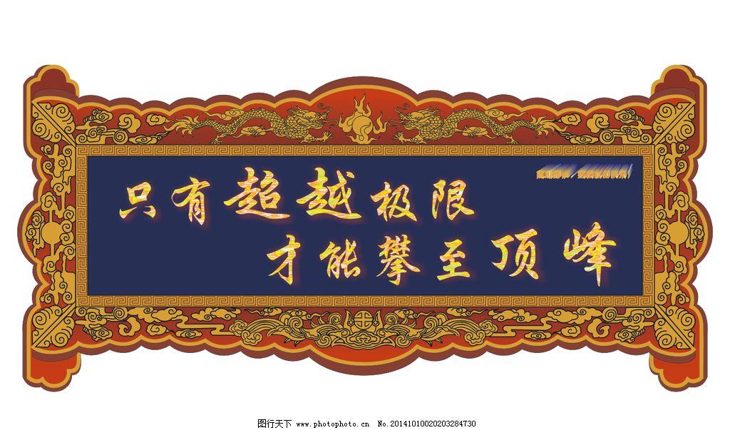 牌匾花纹 传统牌匾 底纹