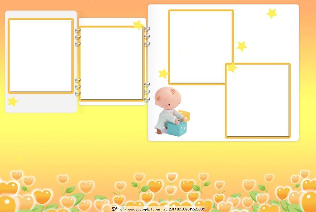 儿童相框 儿童背景板 相册背景 相框 儿童成长相册 设计 底纹边框