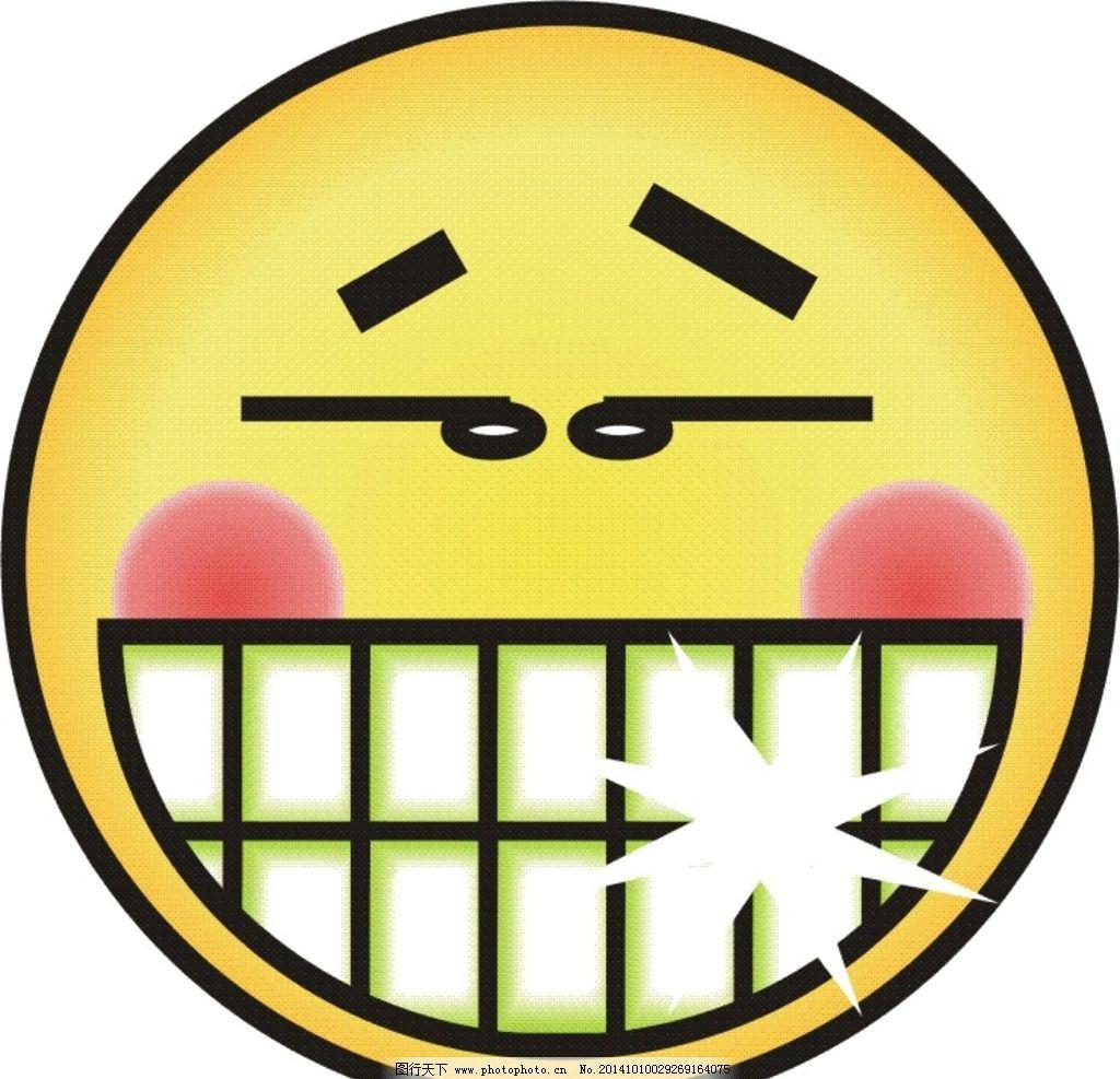 笑脸 掉牙齿笑 大笑 卡通笑脸 卡通笑 设计 广告设计 招贴设计 cdr