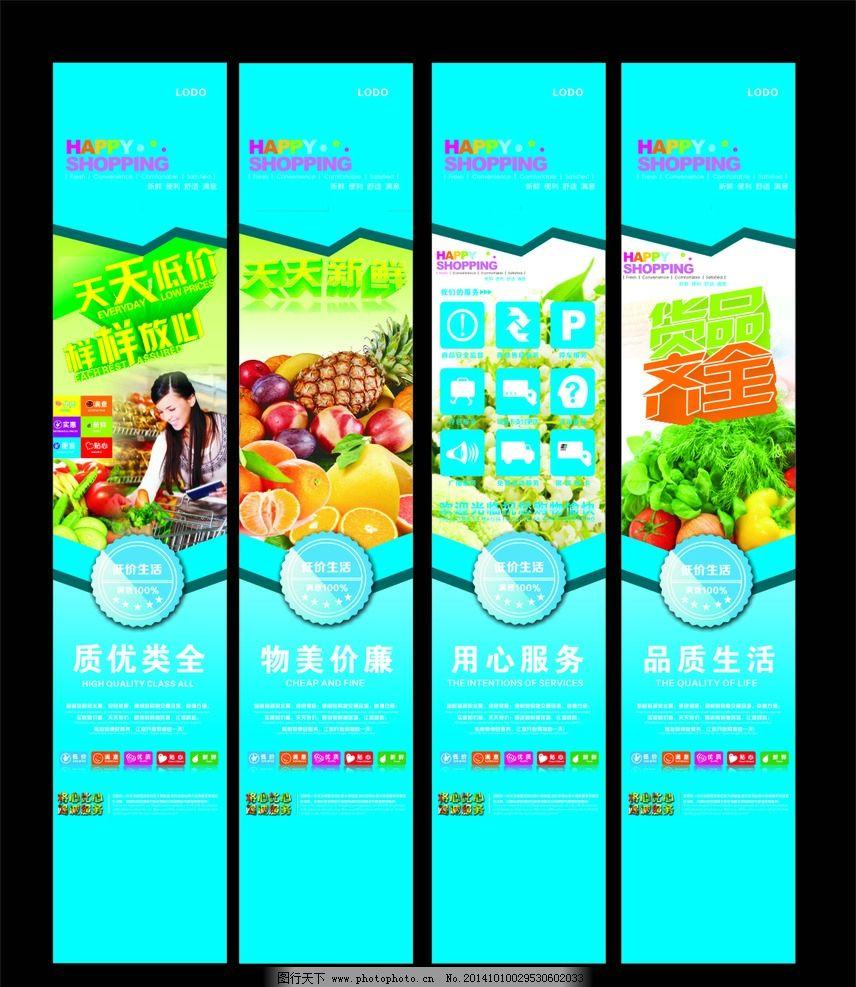 包柱 商场形象 超市服务 水果 购物 设计 广告设计 广告设计 cdr