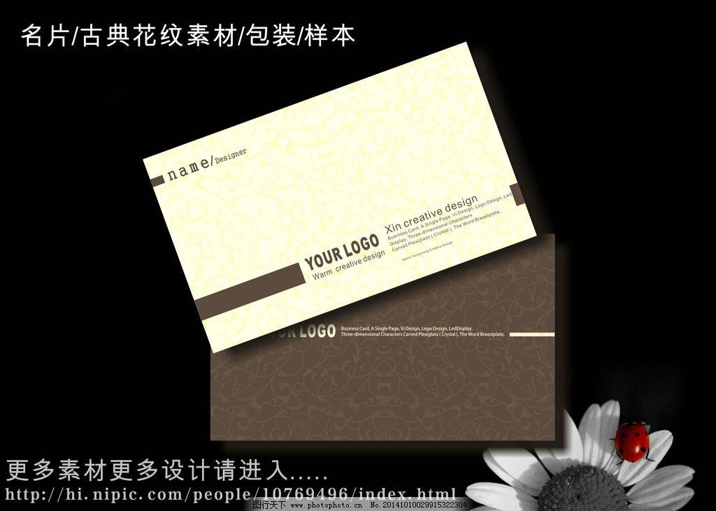 简单大方名片 档名片设计 名片 名片设计 高档名片设计 欣赏 简约名片