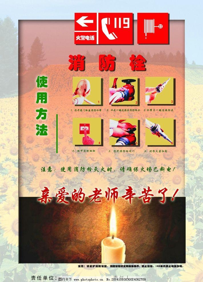 校园 幼儿园 小学 消防 安全 宣传 海报 公共标识  设计 广告设计